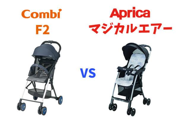 B型ベビーカー比較 コンビ「F2」vsアップリカ「マジカルエアー」