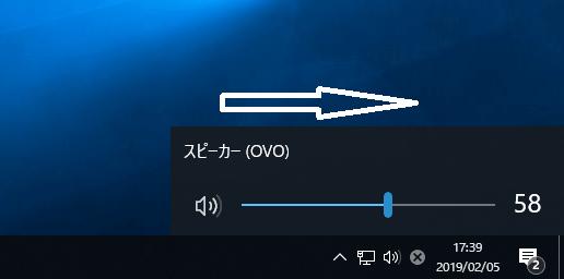 OVO PC 音量2