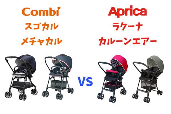軽量A型ベビーカー比較 コンビ「スゴカル・メチャカル」vsアップリカ「ラクーナ・カルーンエアー」