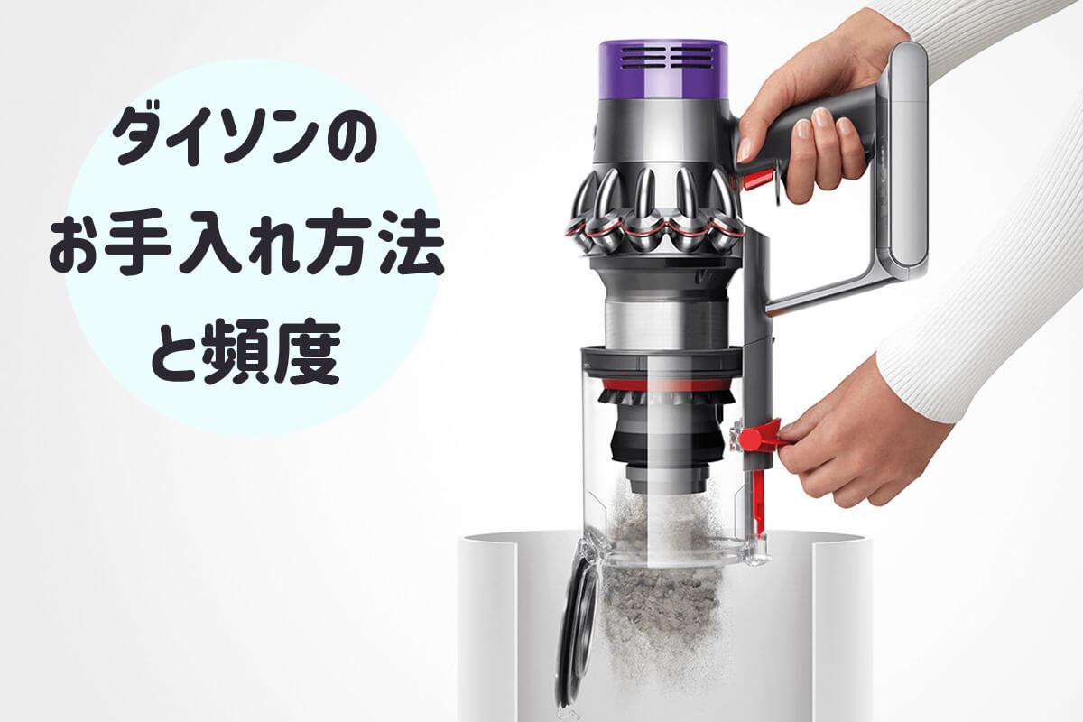 ダイソンコードレス掃除機のお手入れ方法と頻度。正しいメンテナンスで長持ちを目指そう