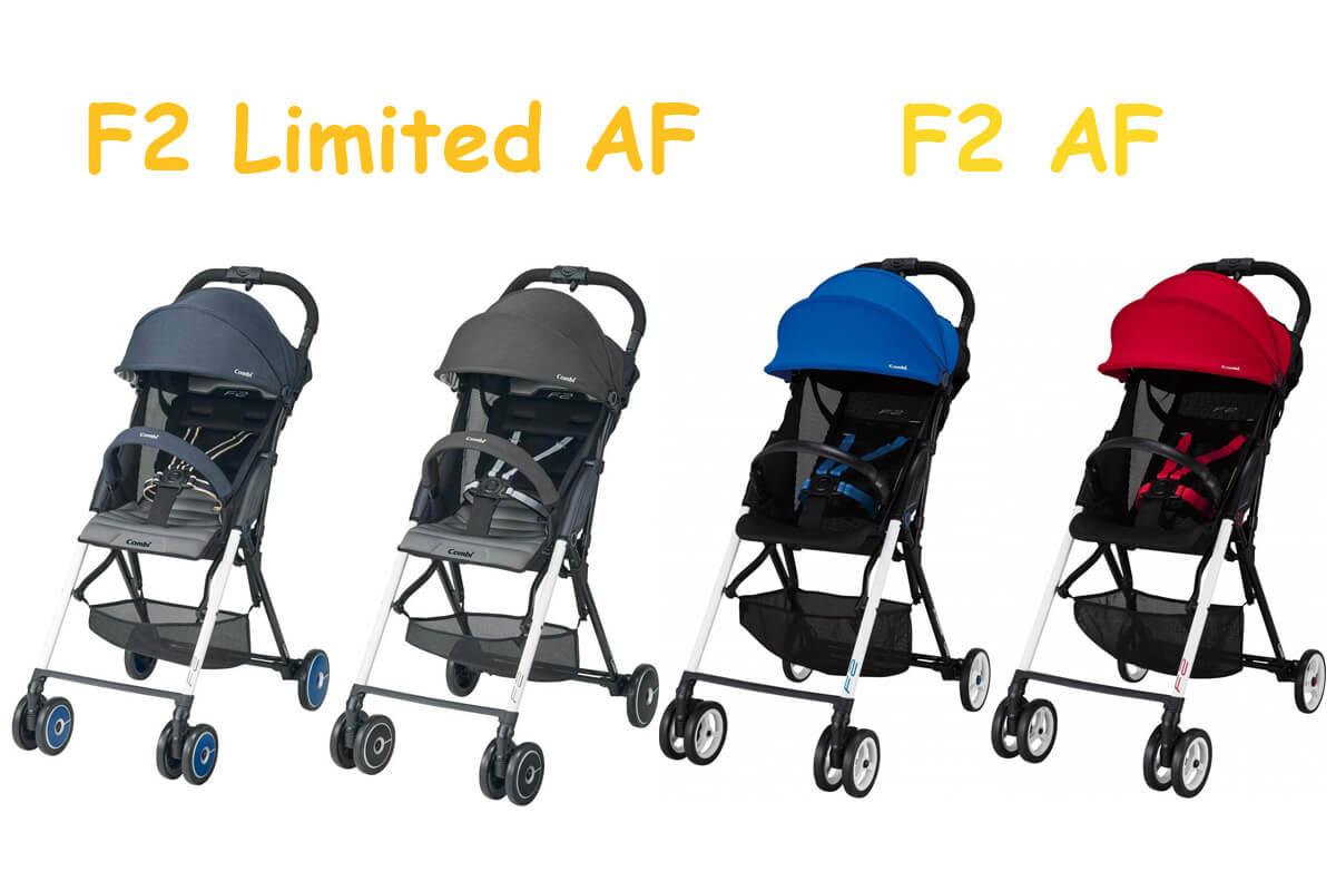 コンビF2 AFの2機種の違いはカラーバリエーション
