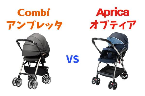 高機能A型ベビーカー比較 コンビ「アンブレッタ」vsアップリカ「オプティア」