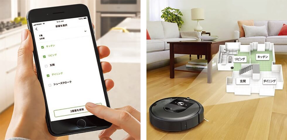 ロボット掃除機の選び方 3. 部屋の形状を把握できる?