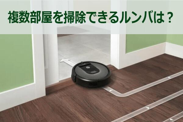 複数の部屋を掃除できるルンバまとめ。選ぶべきはs9+,i7+,i7,900シリーズ