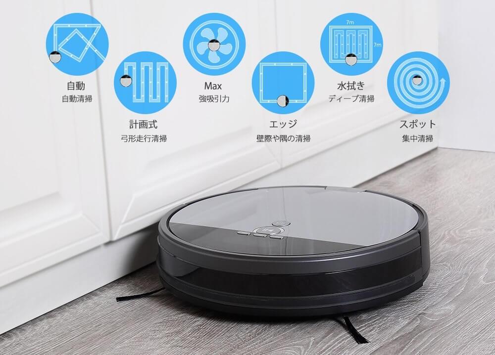 ILIFE(アイライフ)のロボット掃除機を一覧表で比較 清掃能力