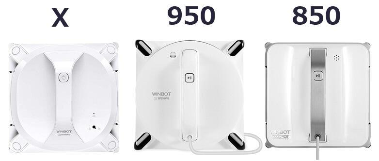 まとめ:「エコバックス WINBOT X」と「WINBOT 850」「WINBOT 950」との違い