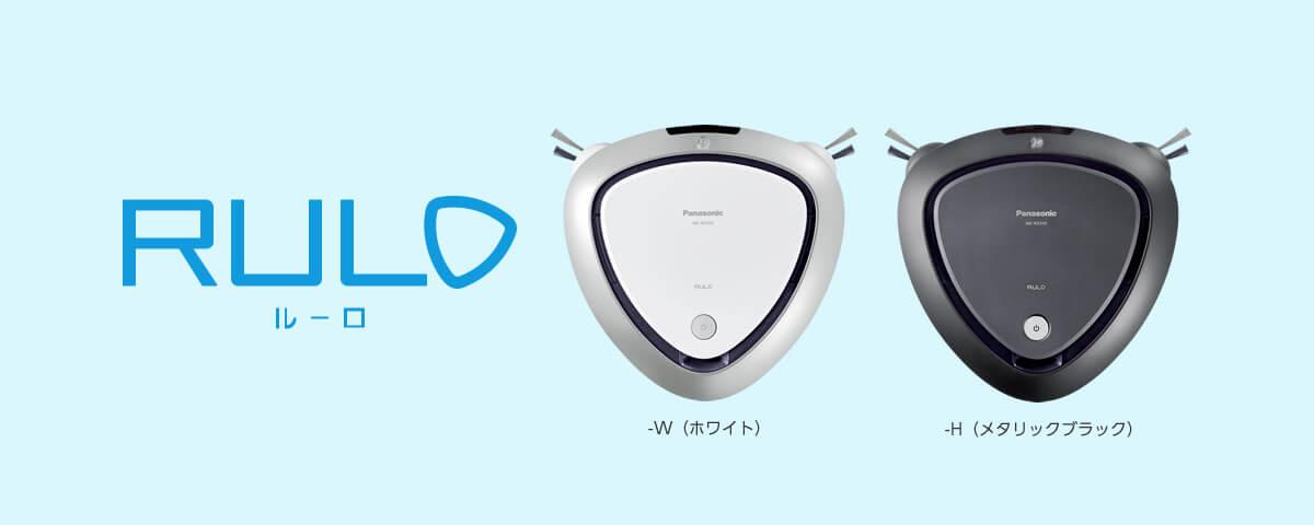 Panasonicのロボット掃除機 RULO[ルーロ]とは
