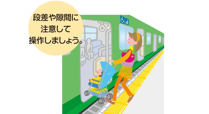 駅や電車でベビーカーを使用する際の注意点 乗車時は前向き・降車時は後ろ向き