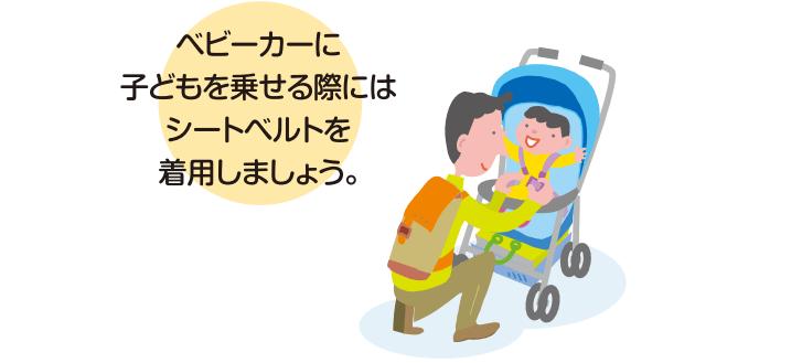 駅や電車でベビーカーを使用する際の注意点 シートベルトは必ず着用