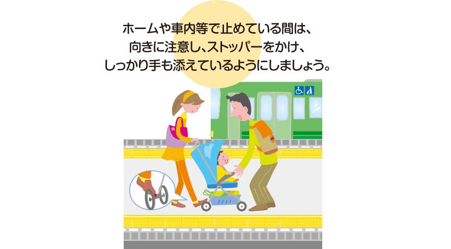 駅や電車でベビーカーを使用する際の注意点 停車時はストッパーをかけて手を離さない