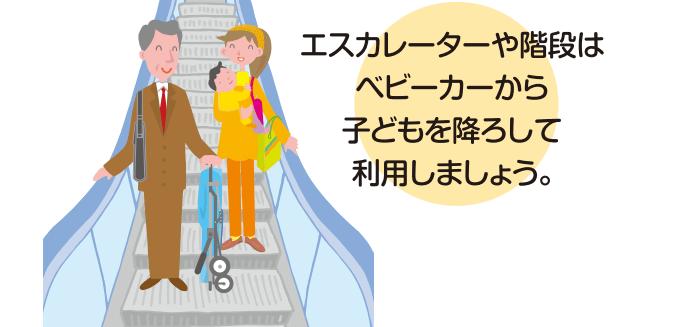 駅や電車でベビーカーを使用する際の注意点 階段やエスカレーターは乗せたまま使わない