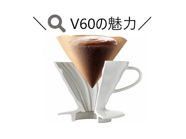 HARIOのV60コーヒードリッパーを解説。おすすめ商品や基本のハンドドリップ方法も