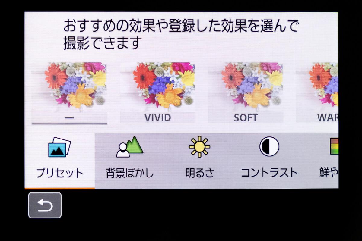 Canon EOS Kiss X10 クリエイティブアシスト