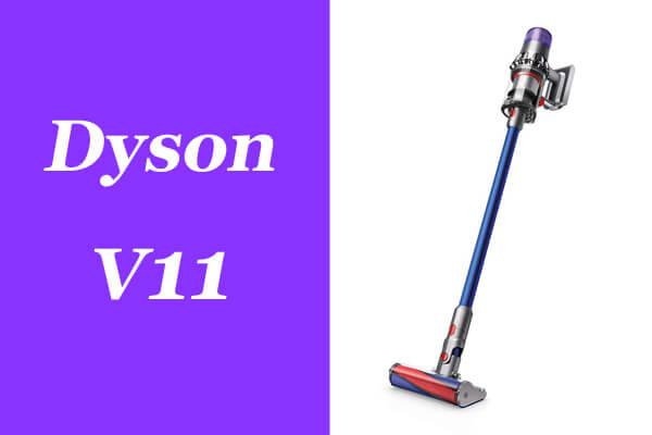 「ダイソンV11」4種の違い(Absolute/pro/Fluffy/+)や口コミ・評判!旧コードレス掃除機シリーズとも比較
