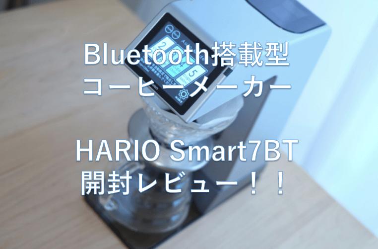"""HARIO最新コーヒーメーカー""""V60オートプアオーバーSmart7""""使用レビュー!コーヒーレシピSNSで世界と繋がろう!"""