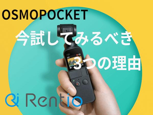 [ゆうこす激推し]OSMO POCKETを使うべき3つの理由!手軽におしゃれ動画を撮影できる最強小型カメラ