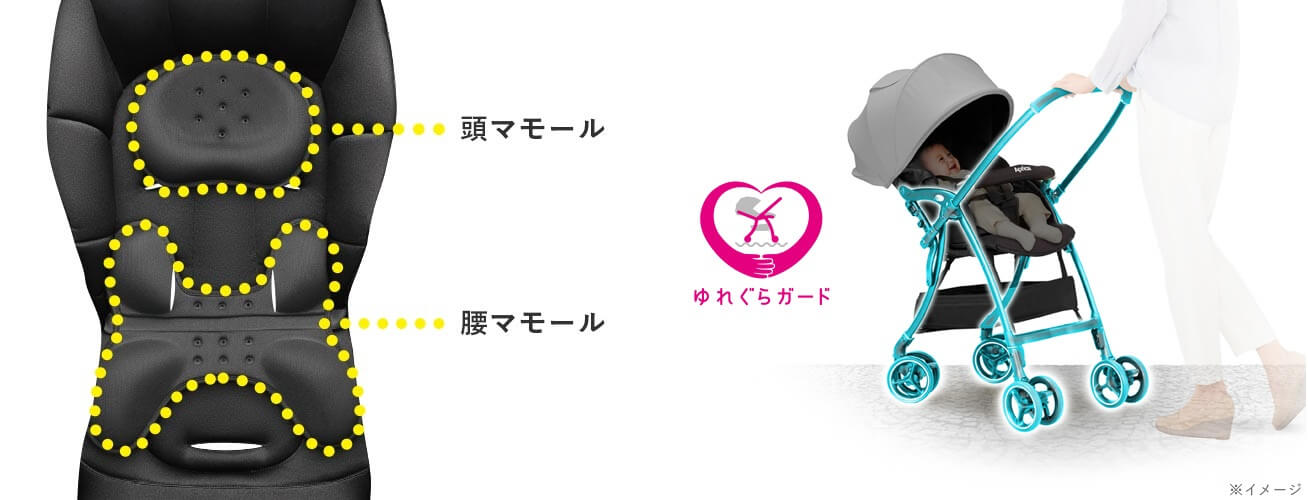 アップリカ ラクーナの特長 赤ちゃんを守る安心の機能