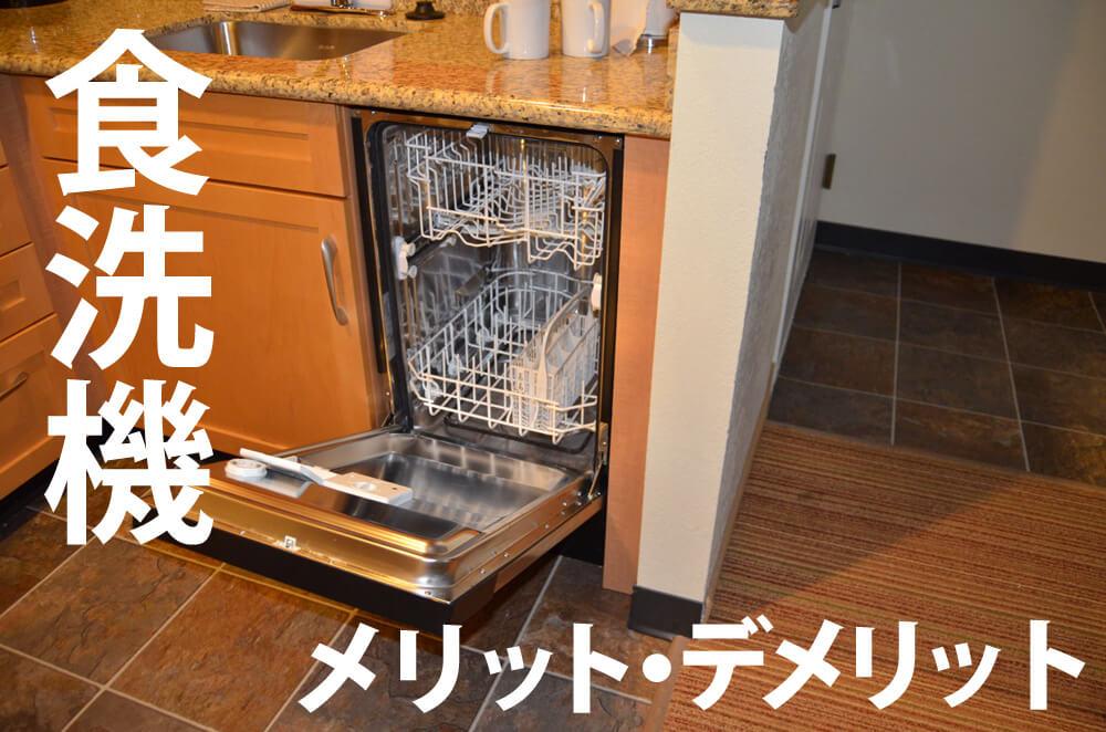 食洗機のメリットと気になるポイントを徹底検証!ウチもそろそろ食洗機?