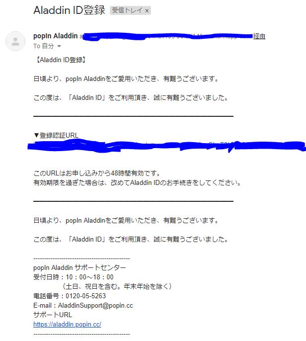 ポップ イン アラジン 2