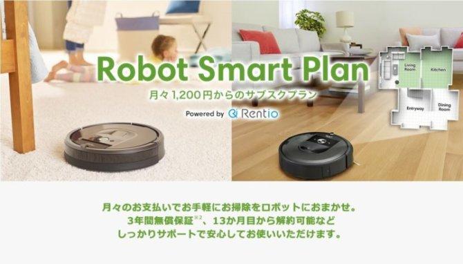 ルンバが月額1200円〜!サブスク「ロボットスマートプラン」を徹底解説!対象3機種の特長と一押しポイントとは?