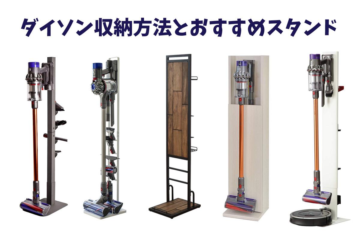 ダイソンの収納アイデア集!収納スタンドの選び方とおすすめ6選