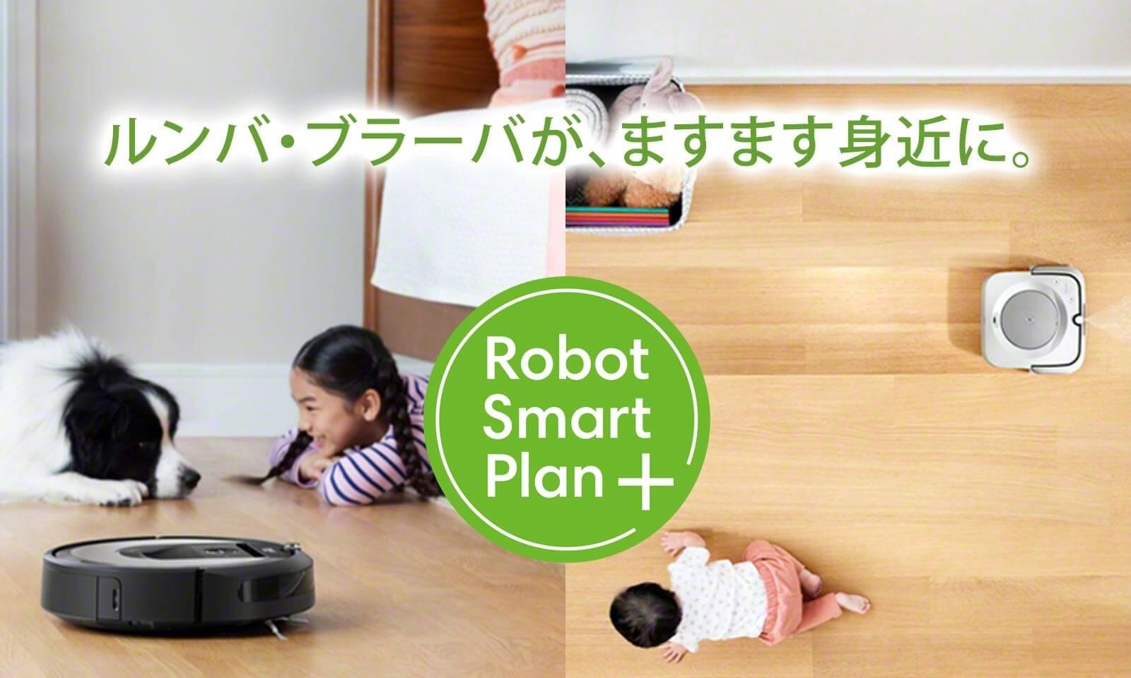 ルンバが月額1,650円〜!サブスク「ロボットスマートプラン」を徹底解説!対象機種の特長と違いとは?