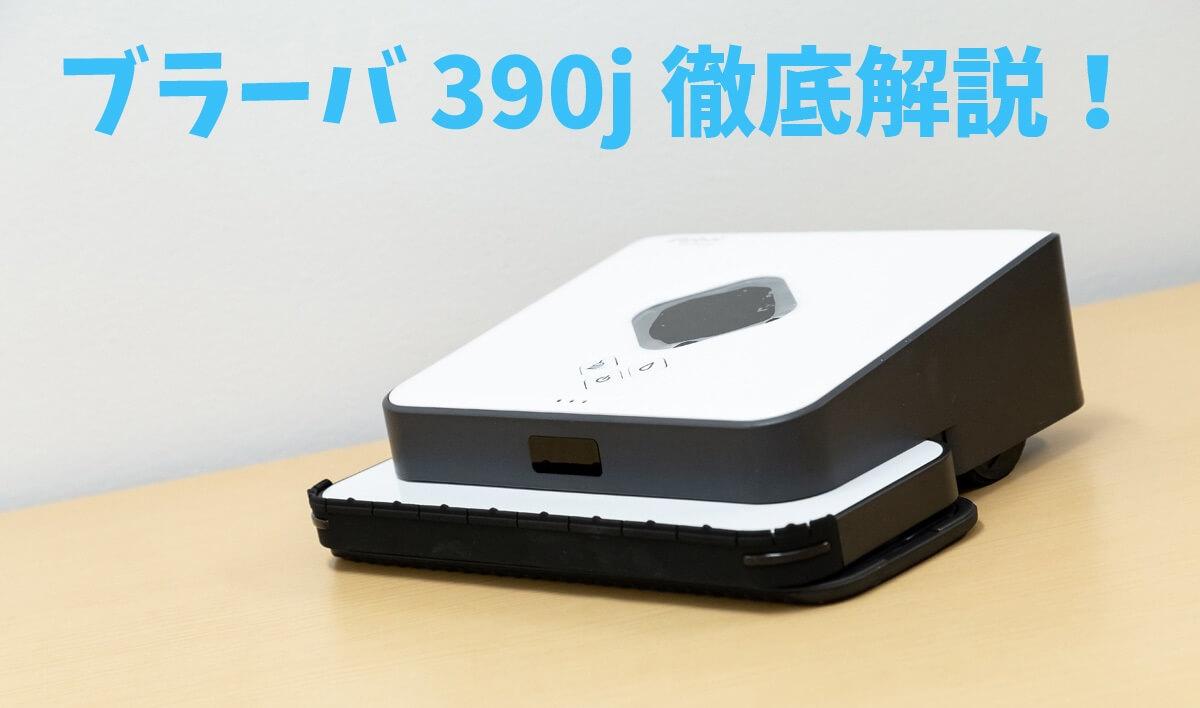 床拭きロボット「ブラーバ 390j」徹底解説!旧モデル380j,371jとの違いは?
