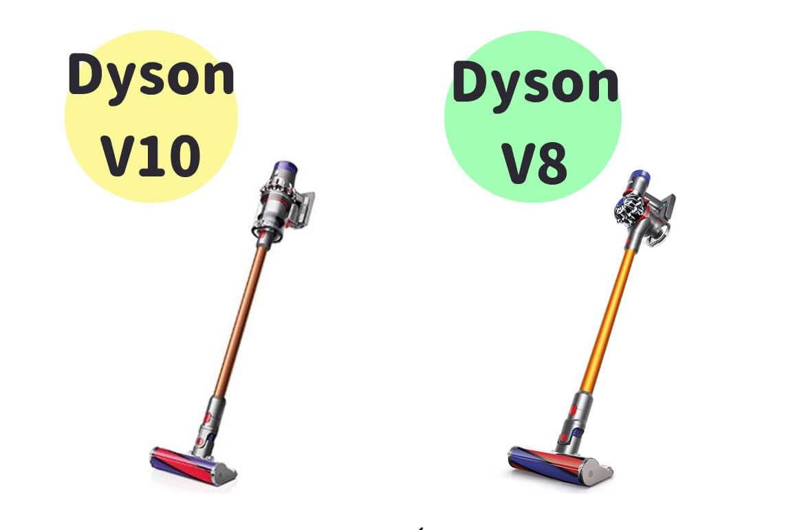 ダイソンV10とV8の違いを比較!今こそ知りたい旧モデルの機能や価格を検証