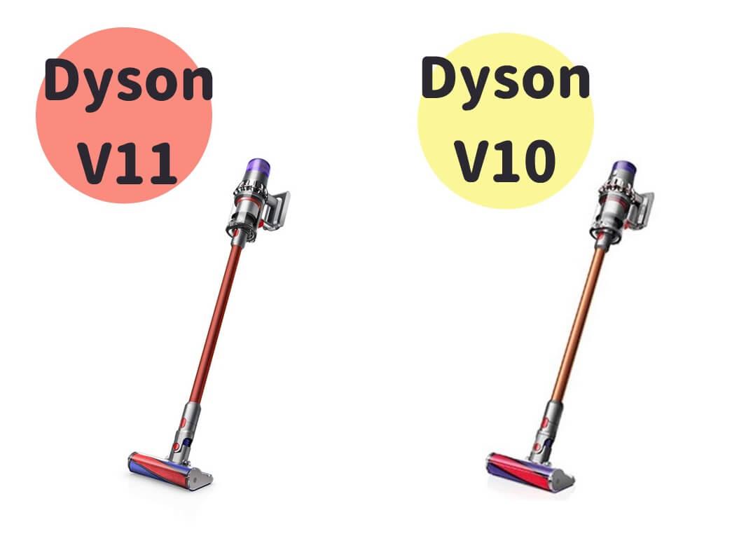 """新しいダイソンV11とV10の違いは?機能や価格を比較しどっちが""""買い""""か徹底検証!"""