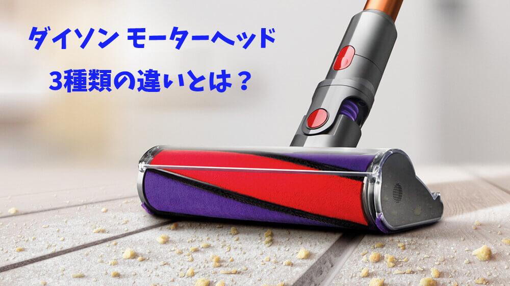 ダイソンコードレス掃除機 モーターヘッド3種類を比較!選び方やおすすめとは?