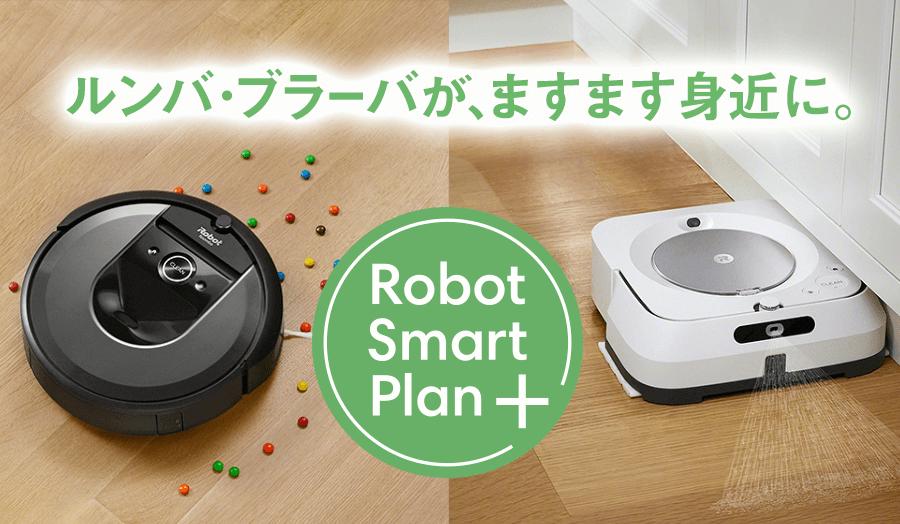 ルンバが月額980円〜!サブスク「ロボットスマートプラン+」を徹底解説!対象機種の特長と違いとは?