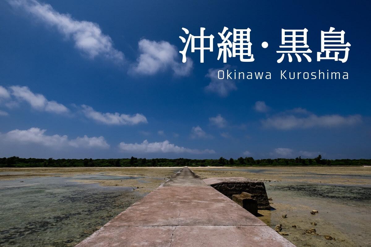 沖縄 黒島 ガイド