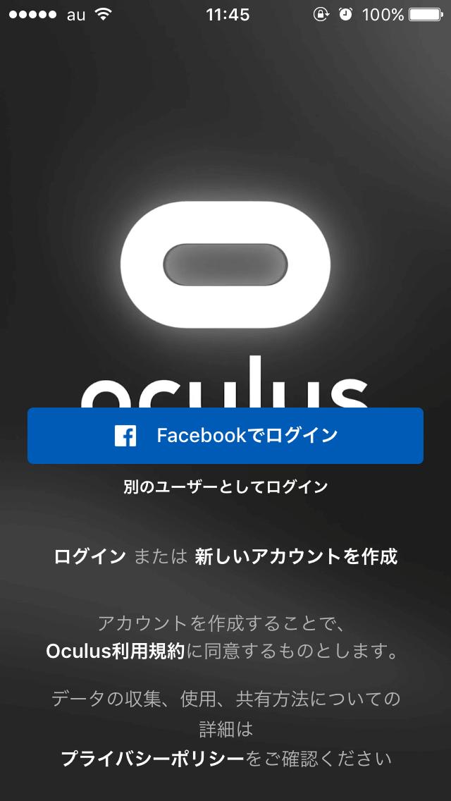 oculus アプリ トップ