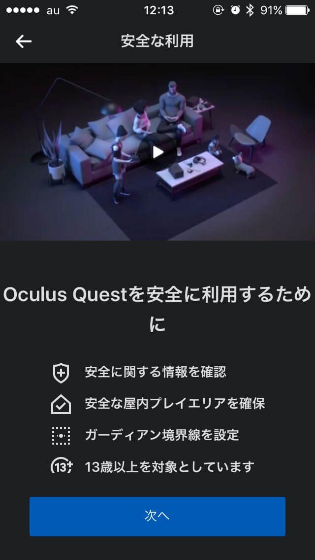 oculus アプリ ペアリング12