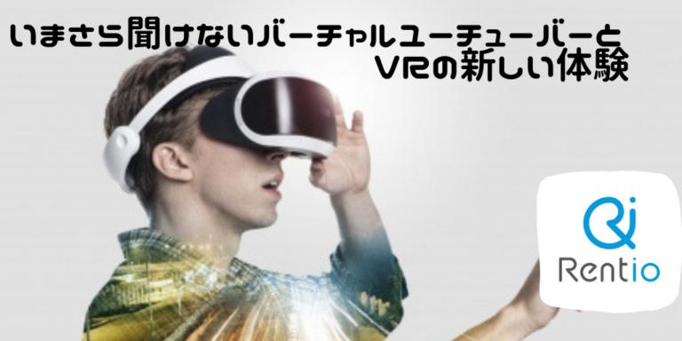 いまさら聞けない「バーチャルユーチューバー(Vtuber)」とは?VRの新しい体験をご紹介