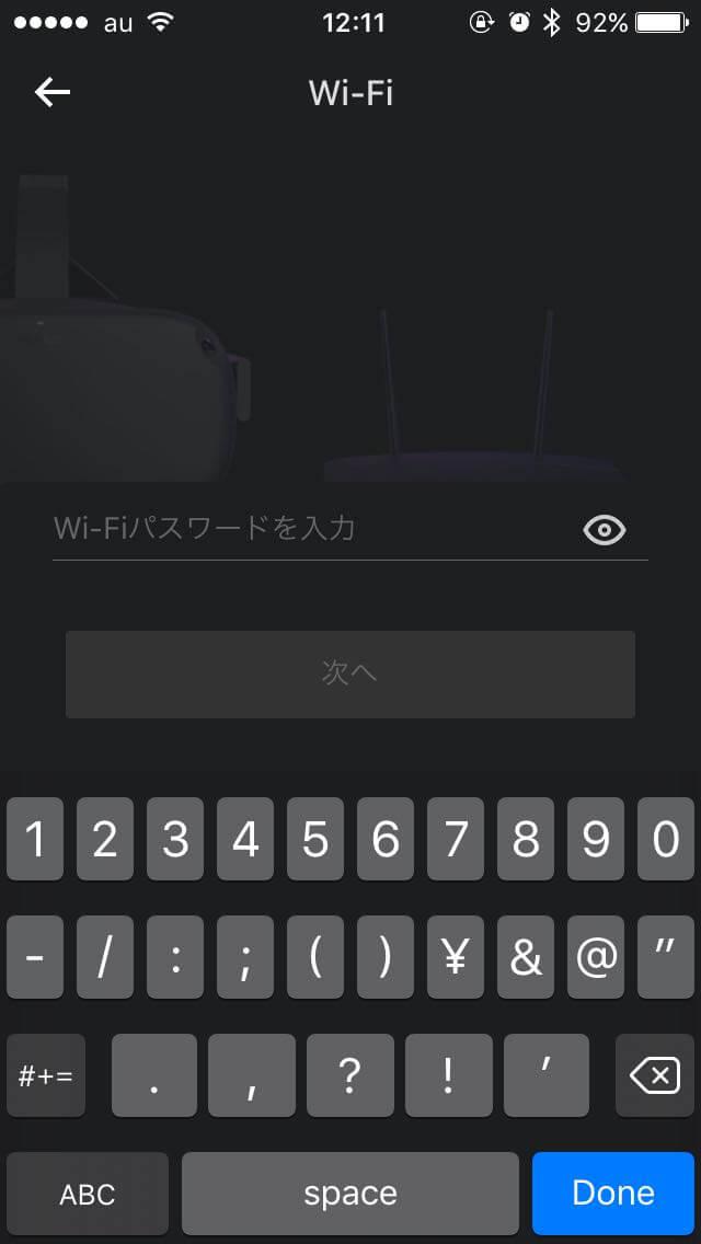 oculus アプリ ペアリング11