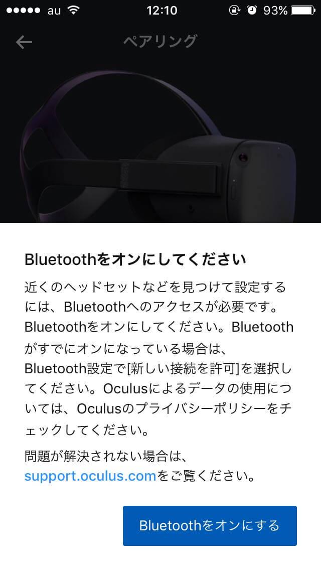 oculus アプリ ペアリング5