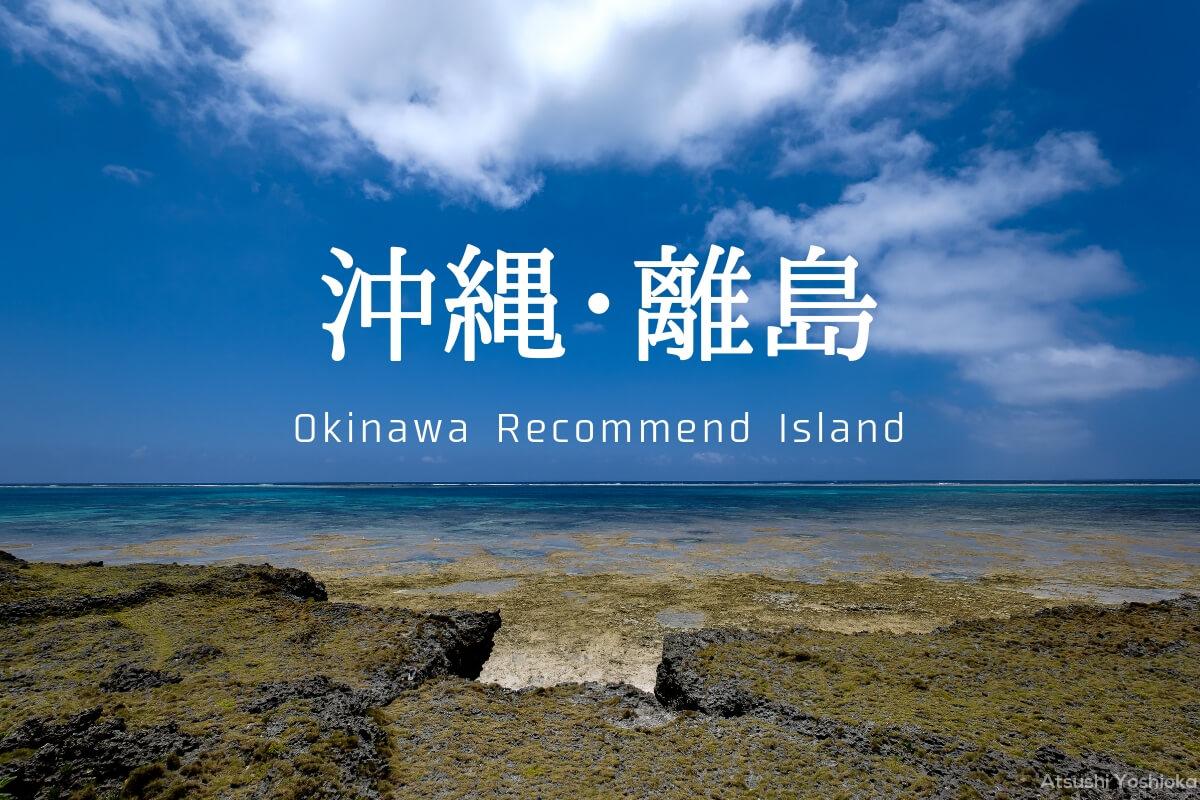 【2021夏】沖縄でおすすめの離島4選。気軽に日帰りで楽しめる離島の魅力の数々をご紹介