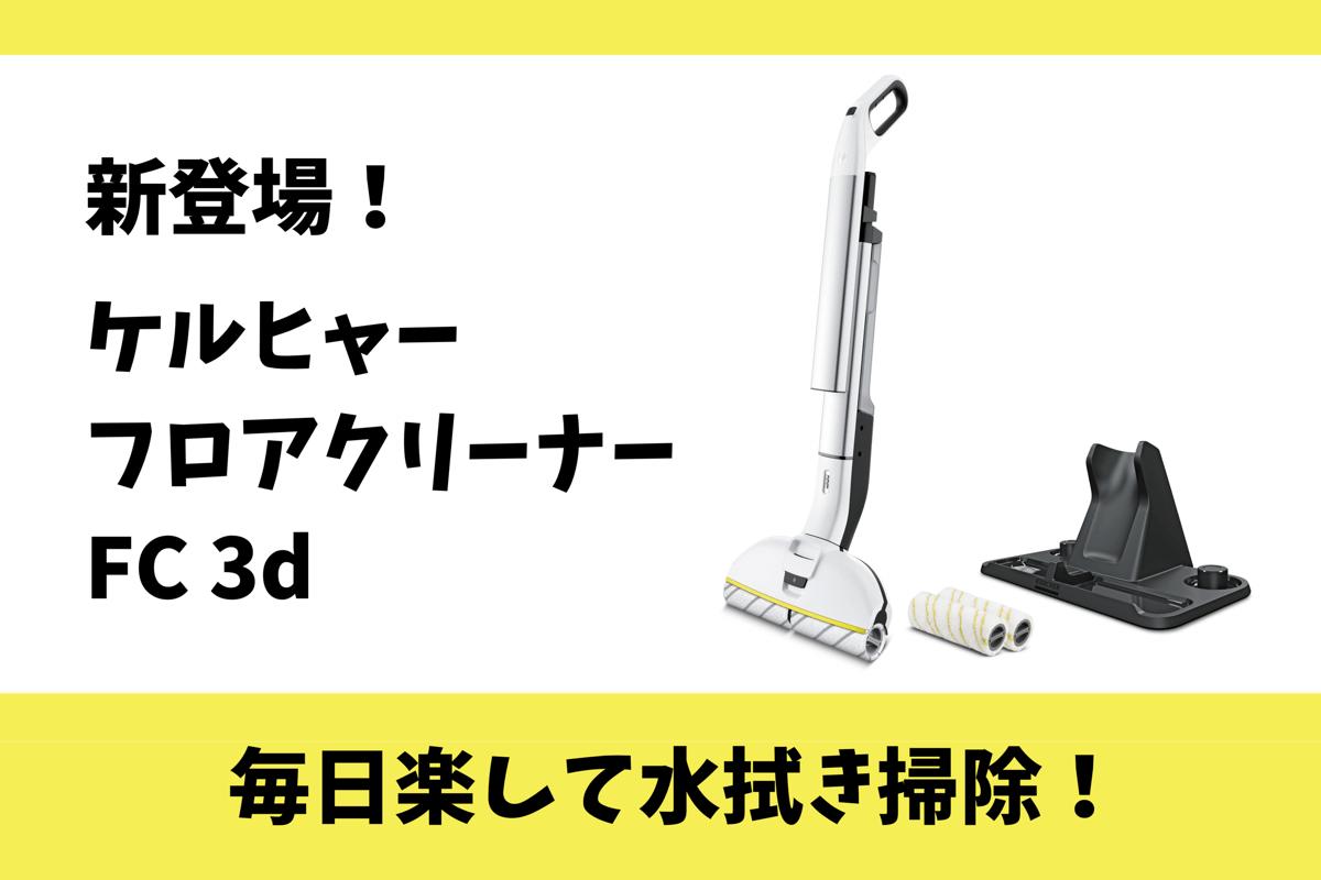 ケルヒャー「フロアクリーナー FC 3D」水拭き掃除のニューフェイスが登場!その実力とは!?