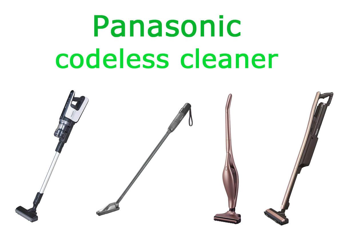 [2021最新]パナソニックのコードレス掃除機 全機種を比較しおすすめを紹介!