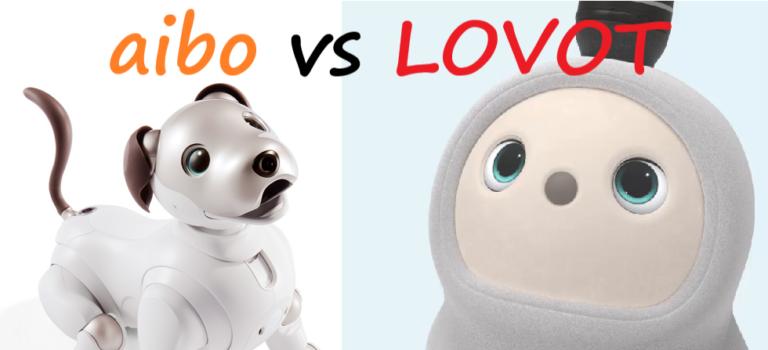 [aibo vs LOVOT] 話題の癒し系ロボット徹底比較!メリット/デメリット,5つのポイントからおすすめを紹介