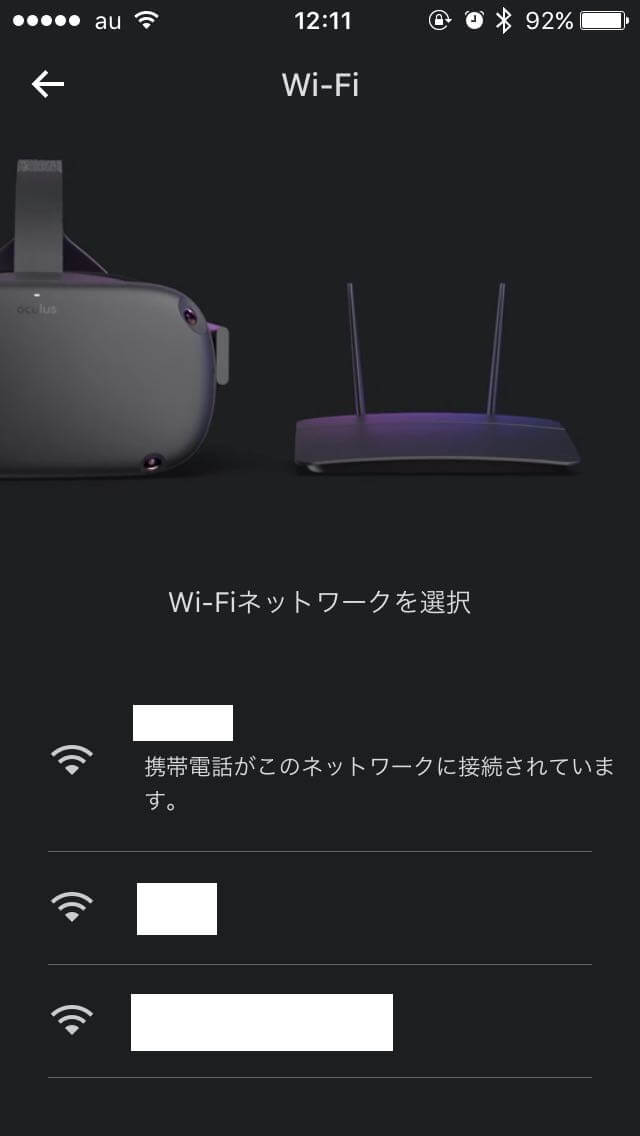 oculus アプリ ペアリング10