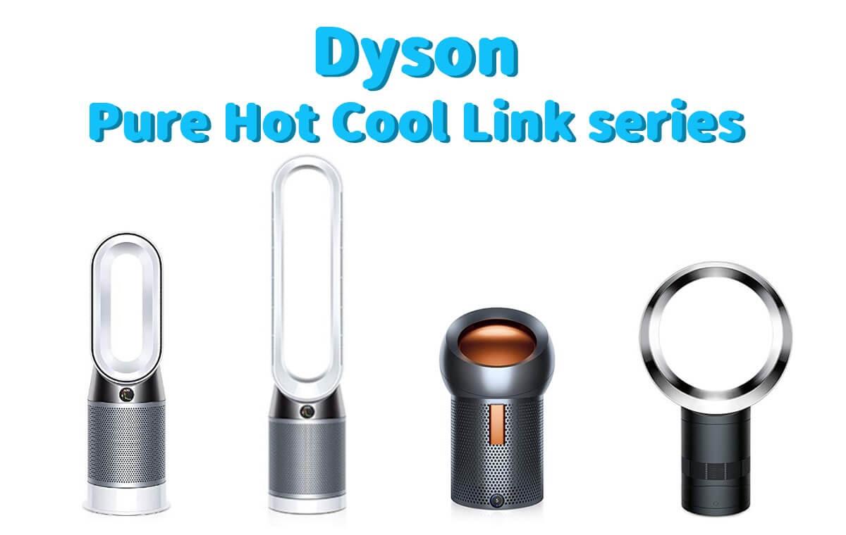 [最新]ダイソン扇風機 全14機種を一覧表で比較!Pure/Cool/Hot/Link等選び方とおすすめを紹介