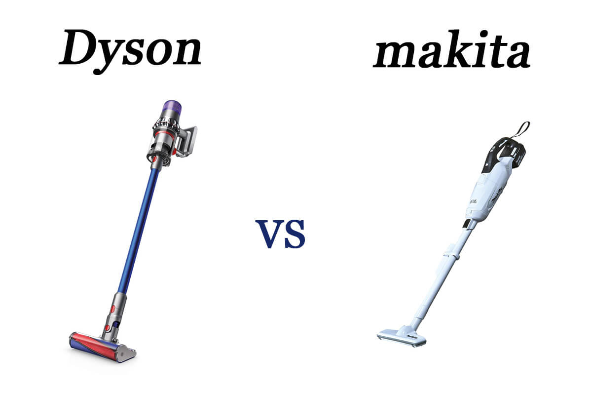ダイソンvsマキタ掃除機 2020'比較!違い,デメリット,価格からおすすめ4機種を紹介
