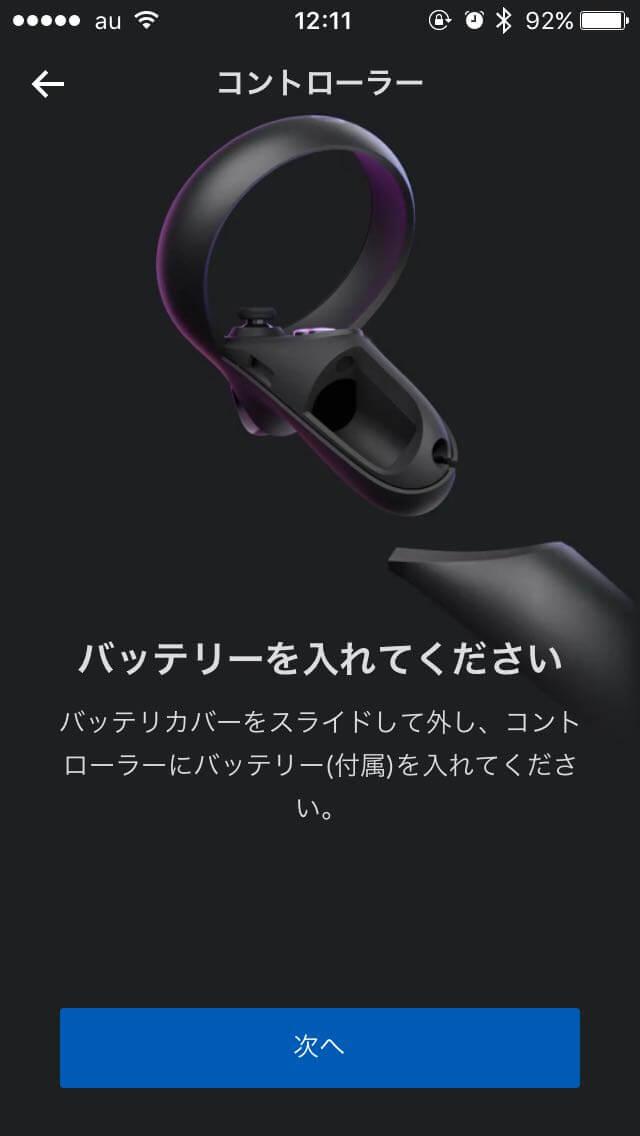 oculus アプリ ペアリング15