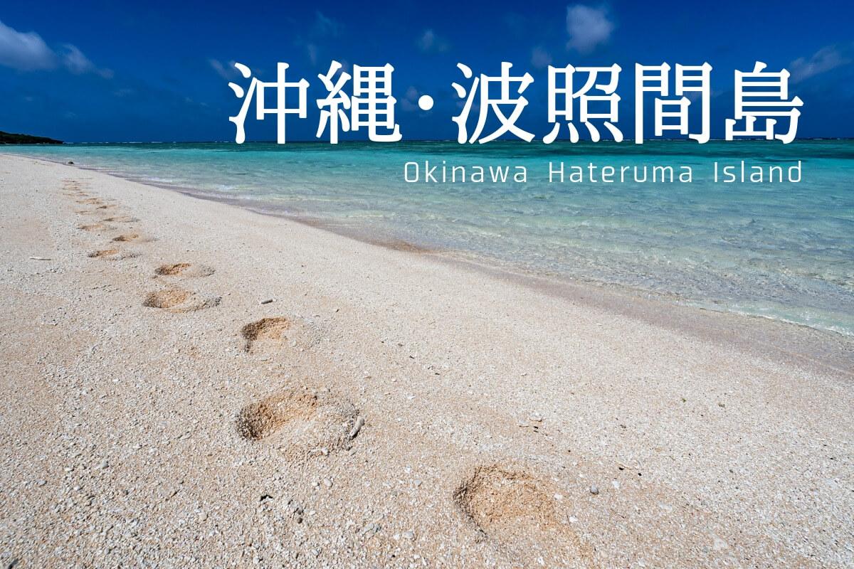 沖縄 波照間島 ガイド