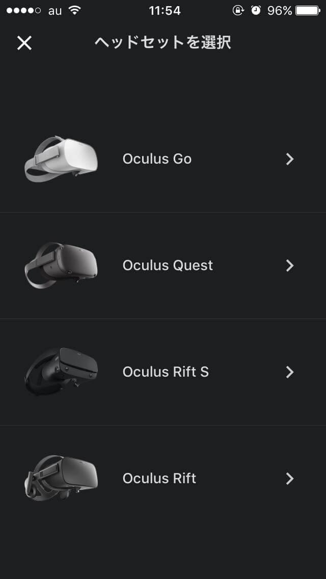 oculus アプリ ペアリング1