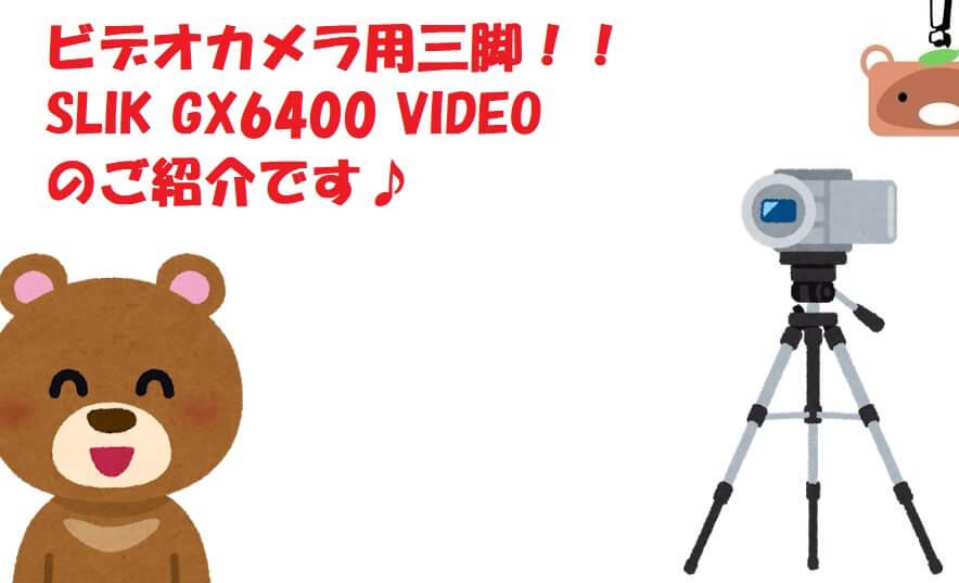 ビデオカメラに最適の三脚「SLIK GX6400 VIDEO」徹底レビュー! 主要機種との接続画像も