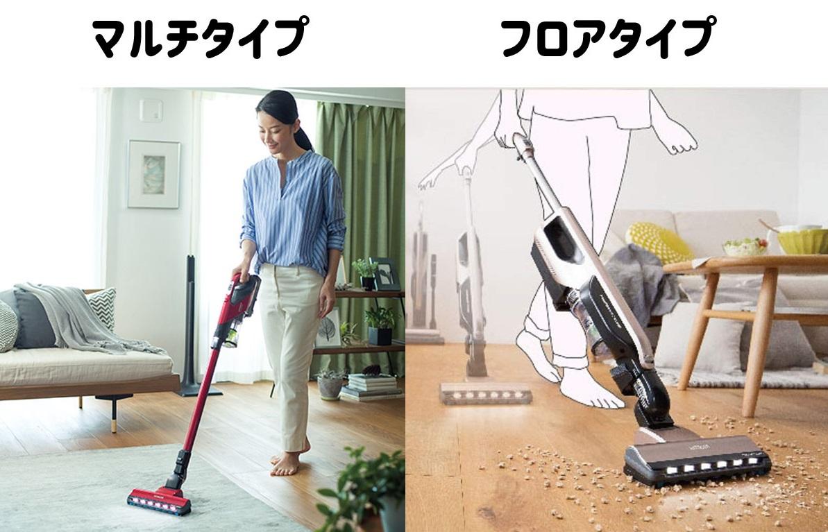 日立のコードレス掃除機 マルチタイプとフロアタイプ