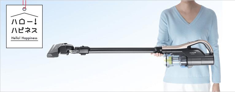 日立コードレス掃除機を5つの選び方で比較 3. 重さやサイズ